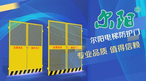 电梯防护门